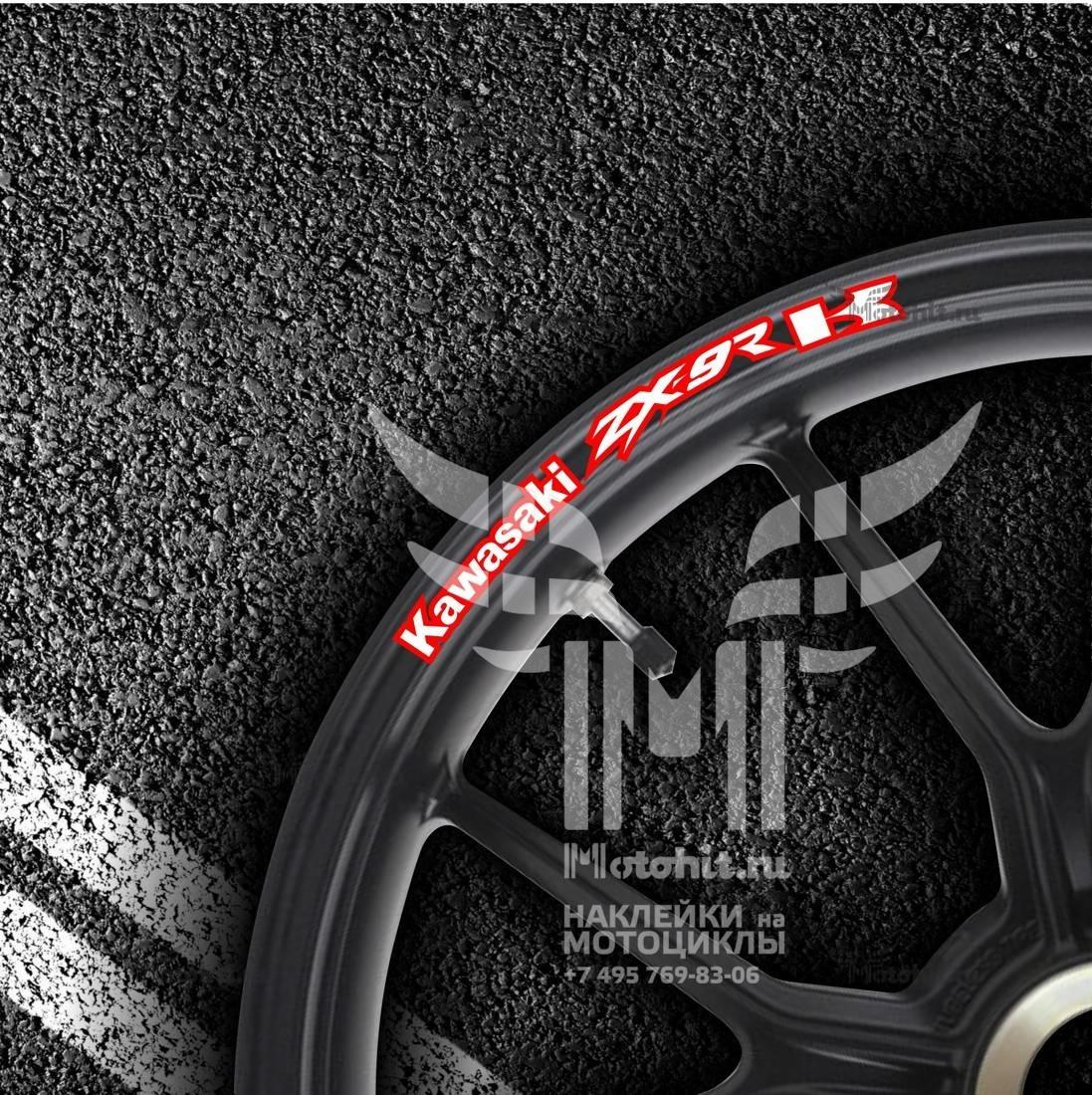 Комплект наклеек на обод колеса мотоцикла KAWASAKI ZX-9R-K