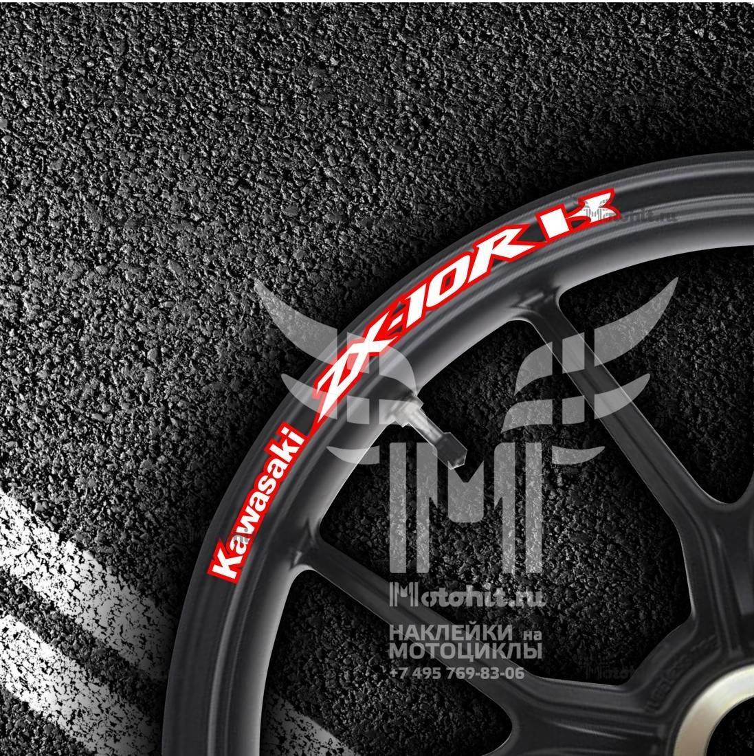 Комплект наклеек на обод колеса мотоцикла KAWASAKI ZX-10R-K