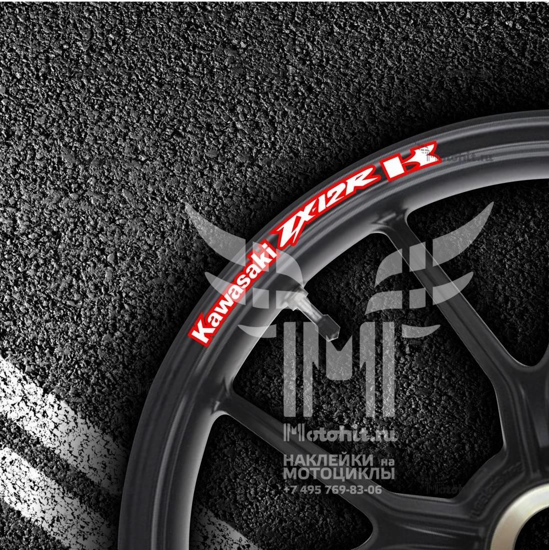Комплект наклеек на обод колеса мотоцикла KAWASAKI ZX-12R-K