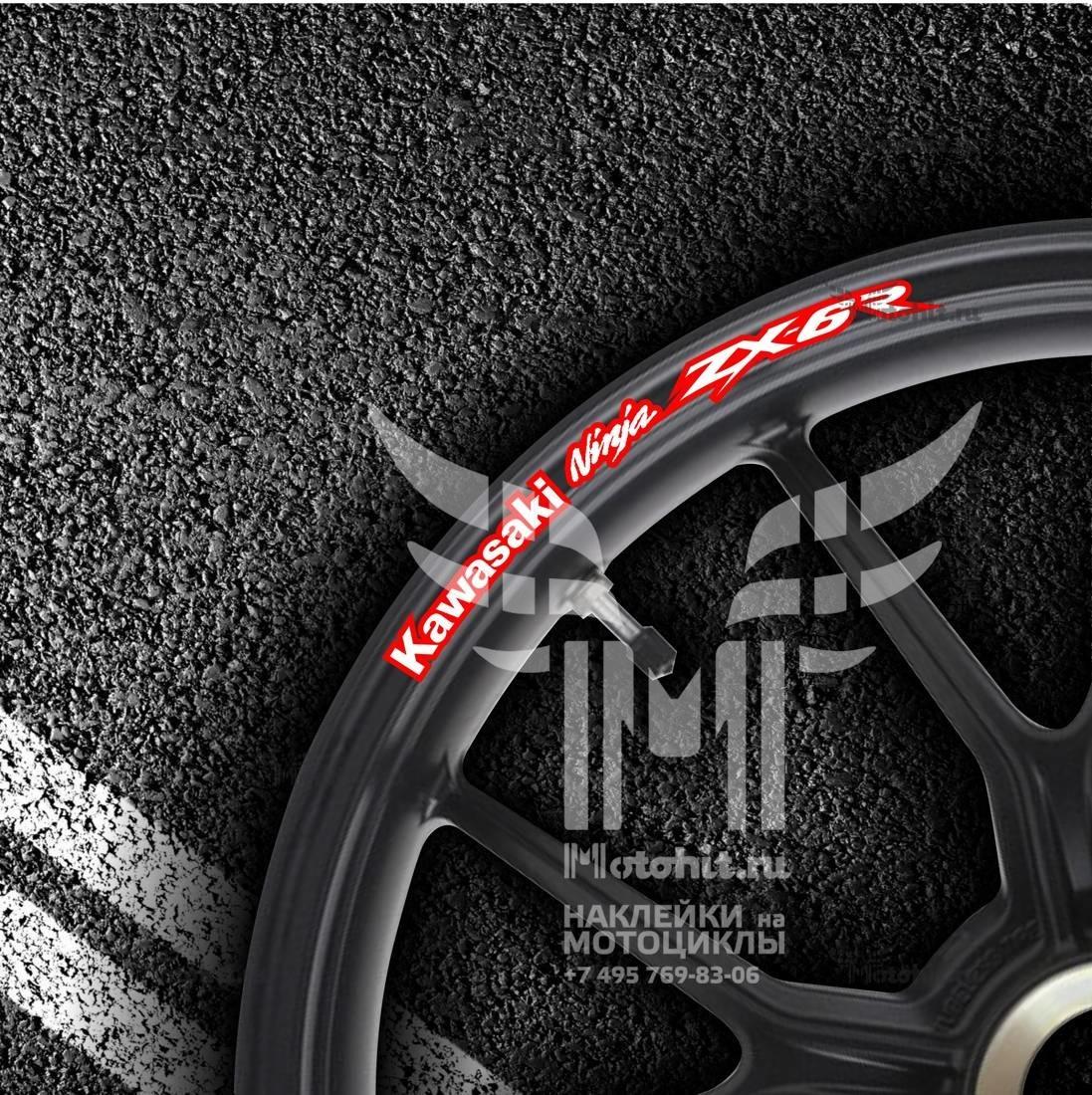 Комплект наклеек на обод колеса мотоцикла KAWASAKI ZX-6-R