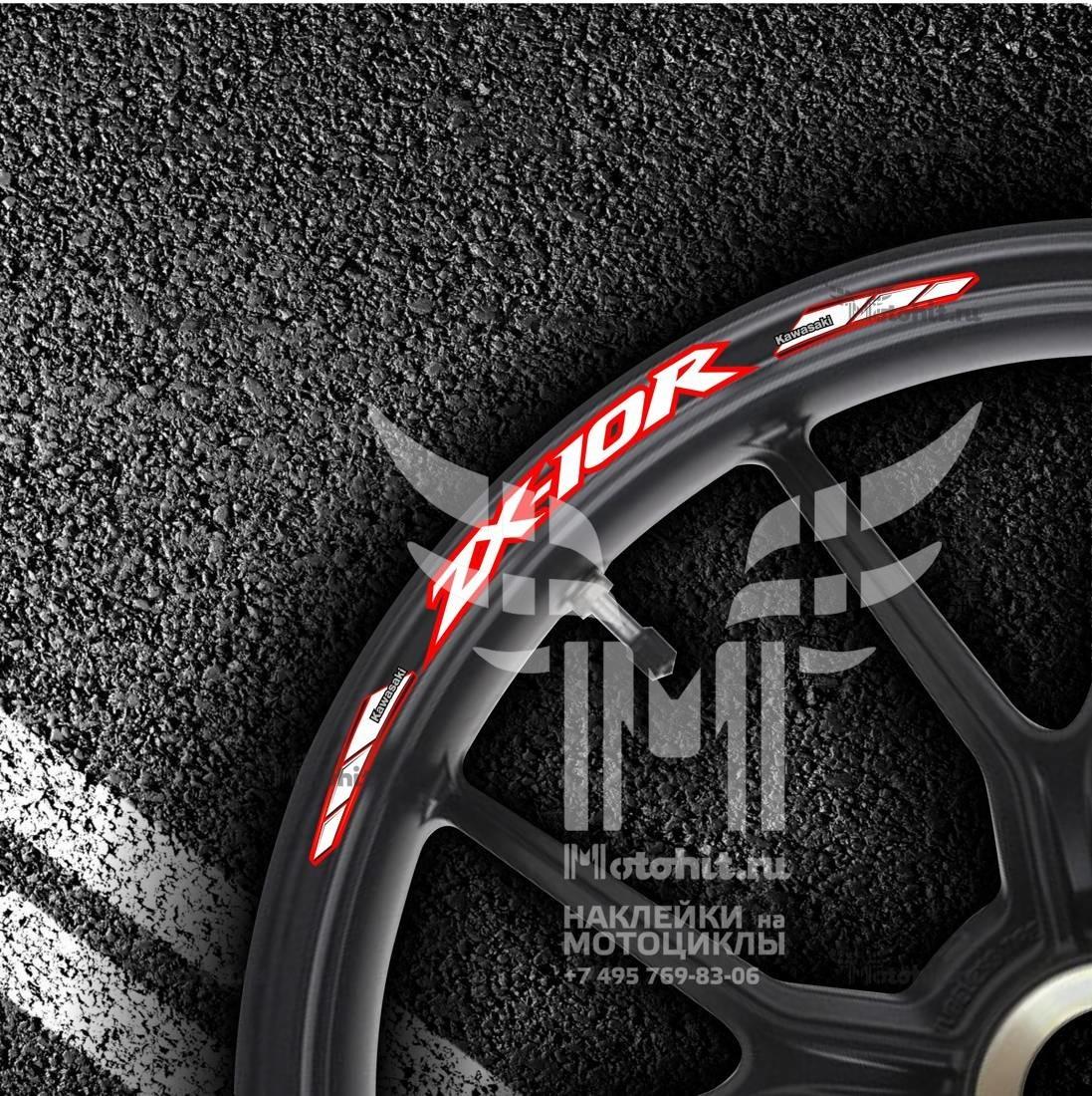 Комплект наклеек на обод колеса мотоцикла KAWASAKI ZX-10R