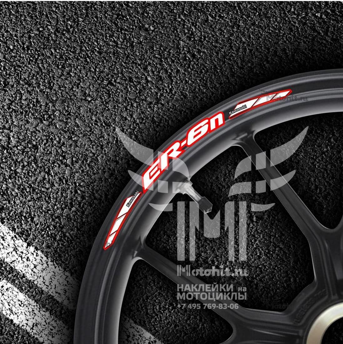 Комплект наклеек на обод колеса мотоцикла KAWASAKI ER-6n