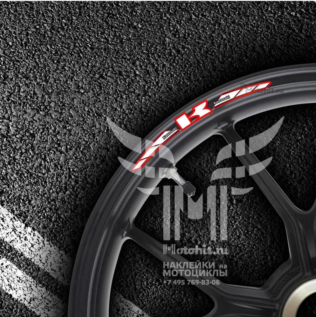 Комплект наклеек на обод колеса мотоцикла KAWASAKI K