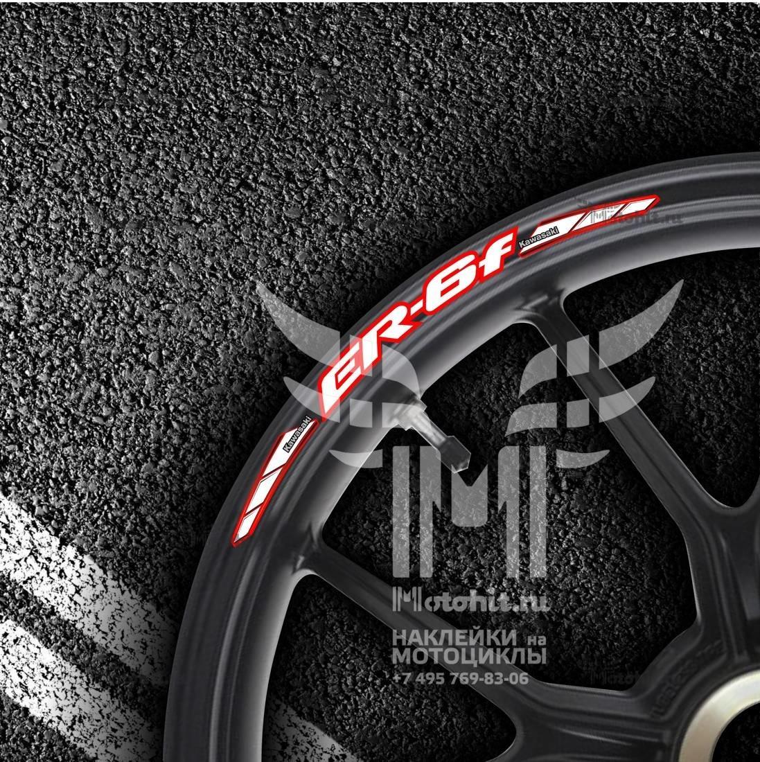 Комплект наклеек на обод колеса мотоцикла KAWASAKI ER-6f