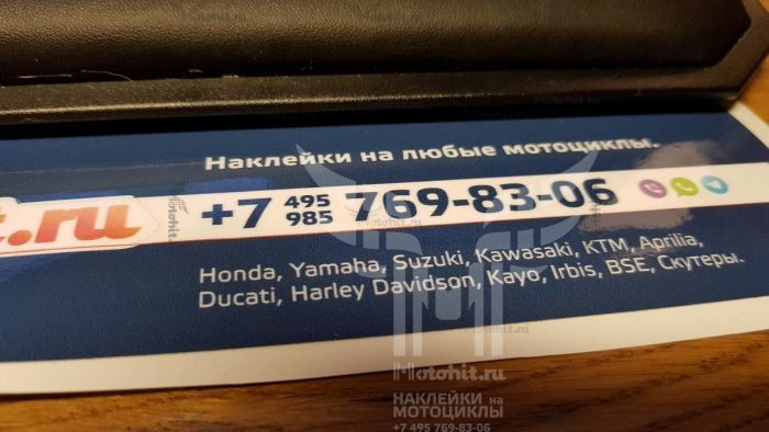 Комплект наклеек Yamaha YFM-250-R
