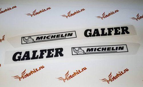 Michelin Galifer на маятник, БРОНЯ!