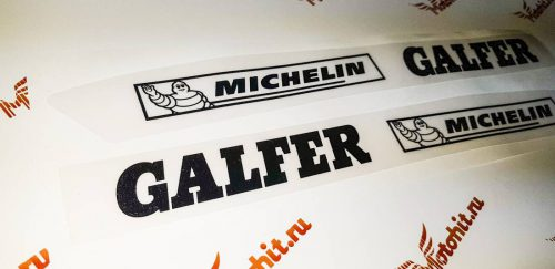 Michelin Galifer на маятник, БРОНЯ!