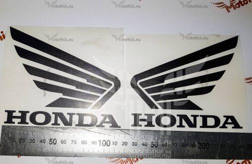 Крылья Honda 12см