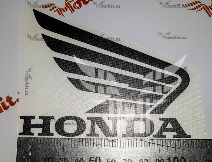Крылья Honda 11см