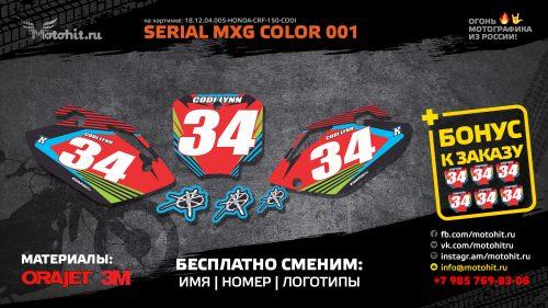 SERIAL-MXG-COLOR-001