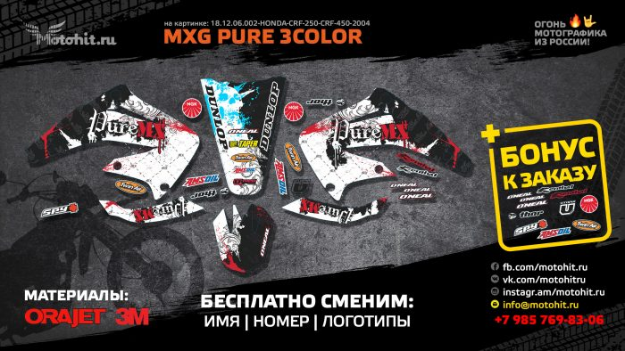 MXG-PURE-3COLOR
