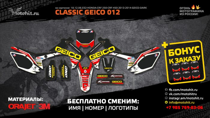 CLASSIC-GEICO-012