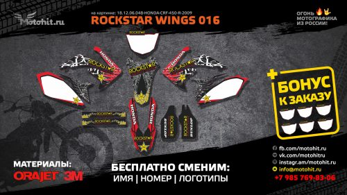 ROCKSTAR-WINGS-016
