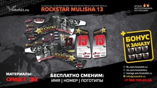 ROCKSTAR-MULISHA-13