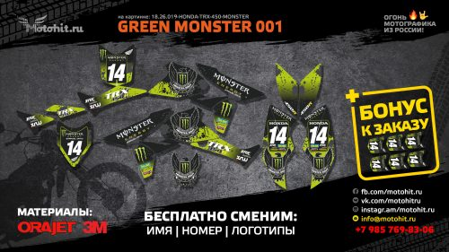 GREEN-MONSTER-001