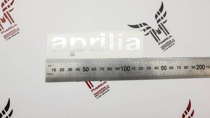 Наклейка надпись Aprilia хром