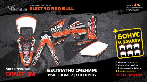 ELECTRO RED BULL