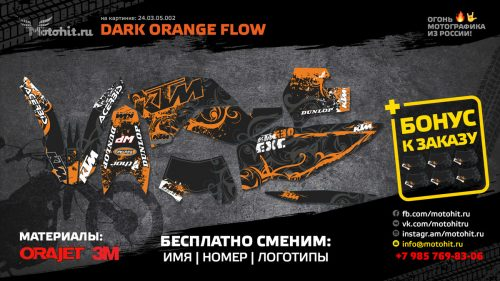 DARK ORANGE FLOW