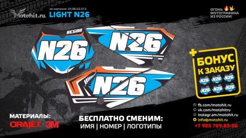 LIGHT N26