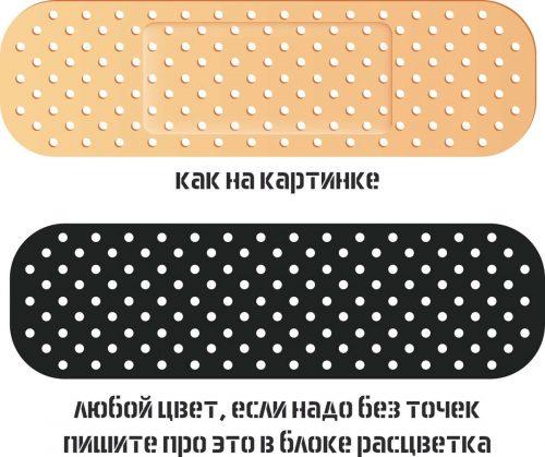 Пластырь 005
